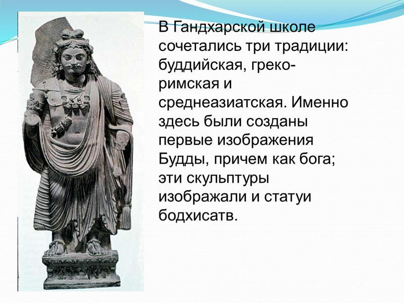 В Гандхарской школе сочетались три традиции: буддийская, греко-римская и среднеазиатская