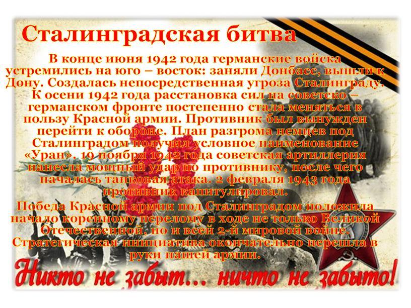 Сталинградская битва В конце июня 1942 года германские войска устремились на юго – восток: заняли