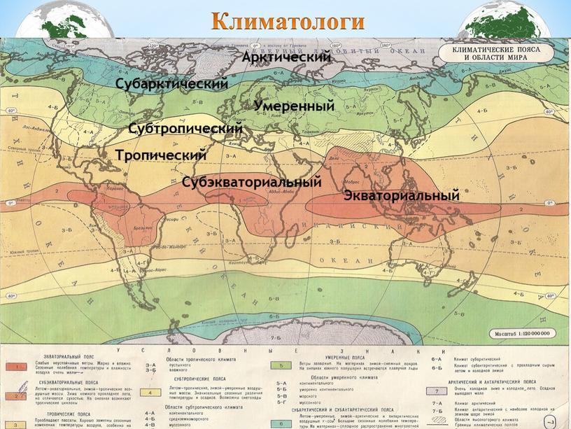 Евразия Северная Америка Климатологи