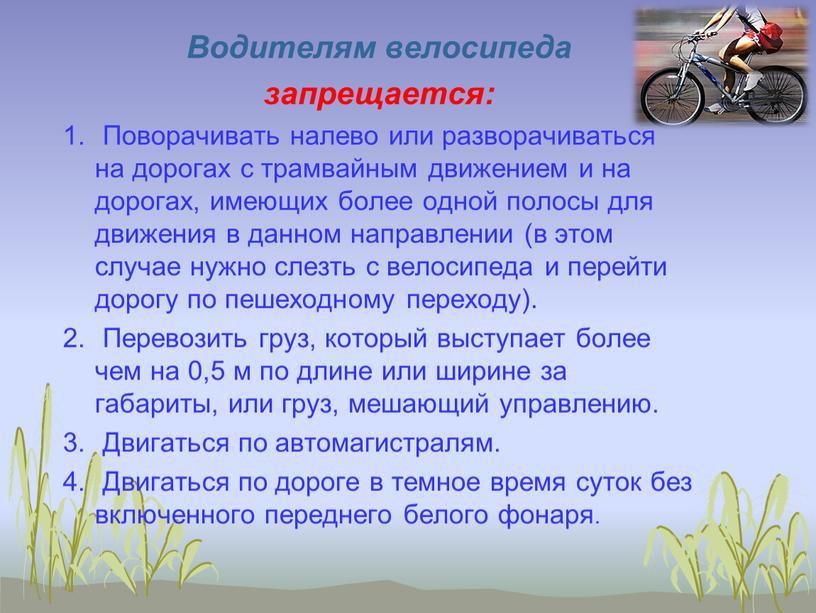 Водителям велосипеда запрещается: