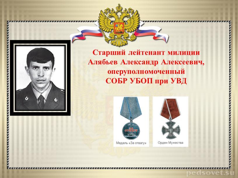 Старший лейтенант милиции Алябьев