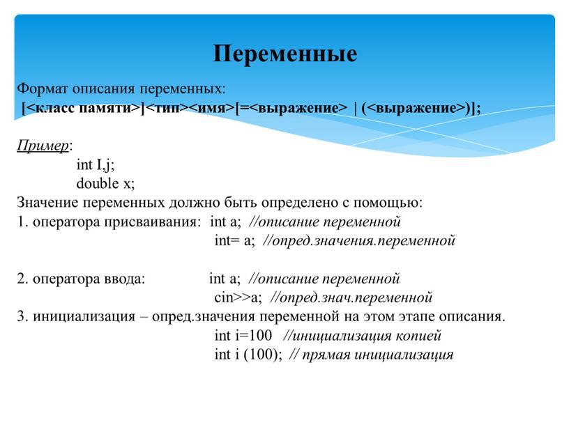 Формат описания переменных: [<класс памяти>]<тип><имя>[=<выражение>   (<выражение>)];