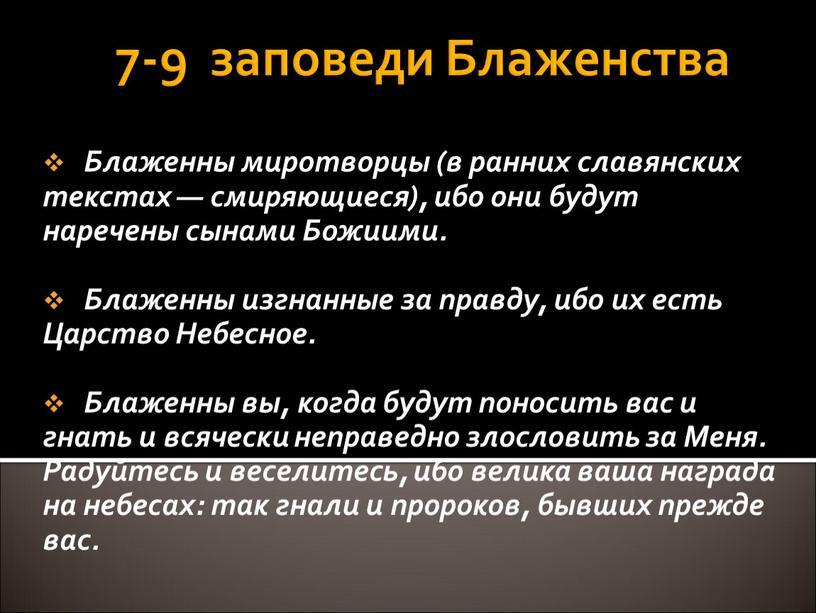 Блаженства Блаженны миротворцы (в ранних славянских текстах — смиряющиеся), ибо они будут наречены сынами