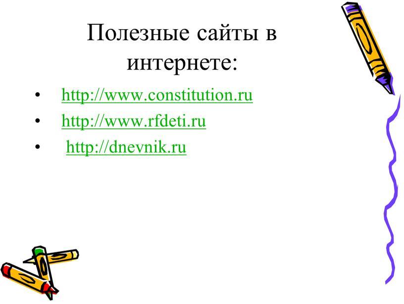 Полезные сайты в интернете: http://www