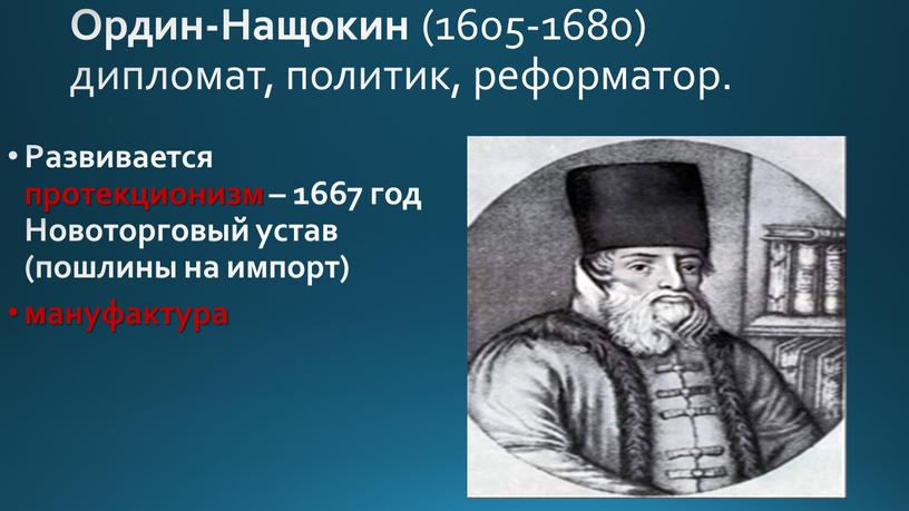 Ордин-Нащокин (1605-1680) дипломат, политик, реформатор