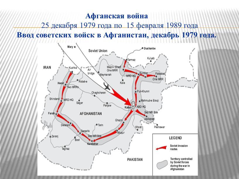 Афганская война 25 декабря 1979 года по 15 февраля 1989 года