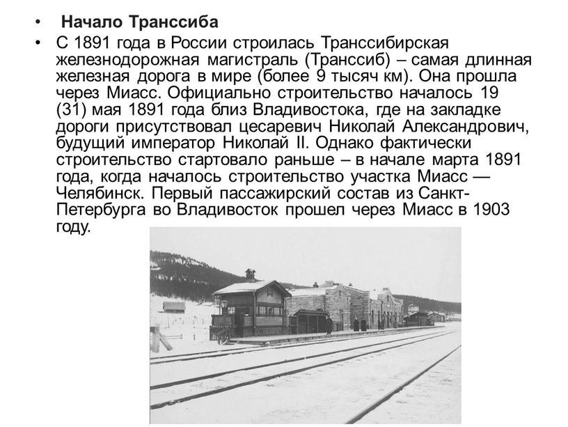 Начало Транссиба С 1891 года в