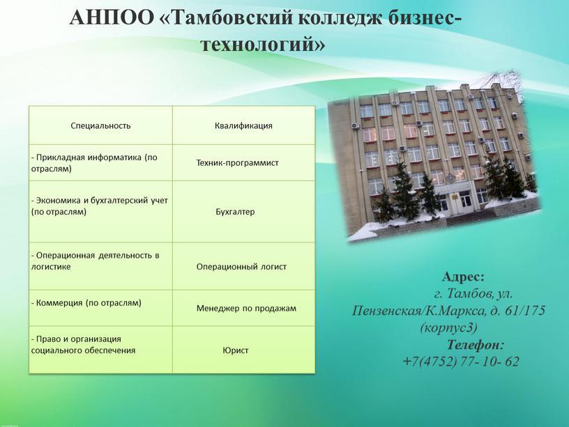 АНПОО «Тамбовский колледж бизнес-технологий»