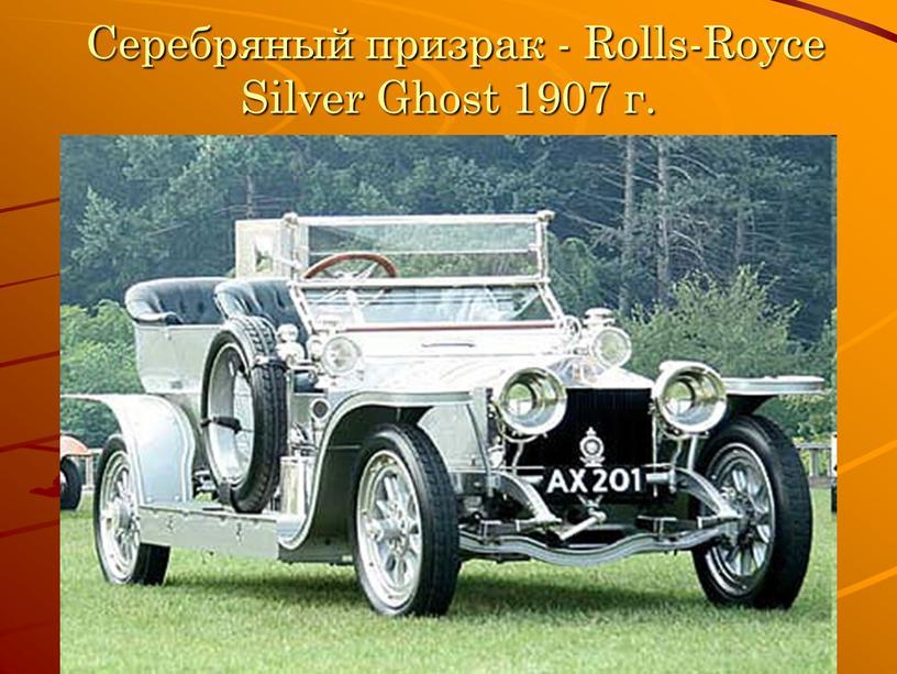 Серебряный призрак - Rolls-Royce