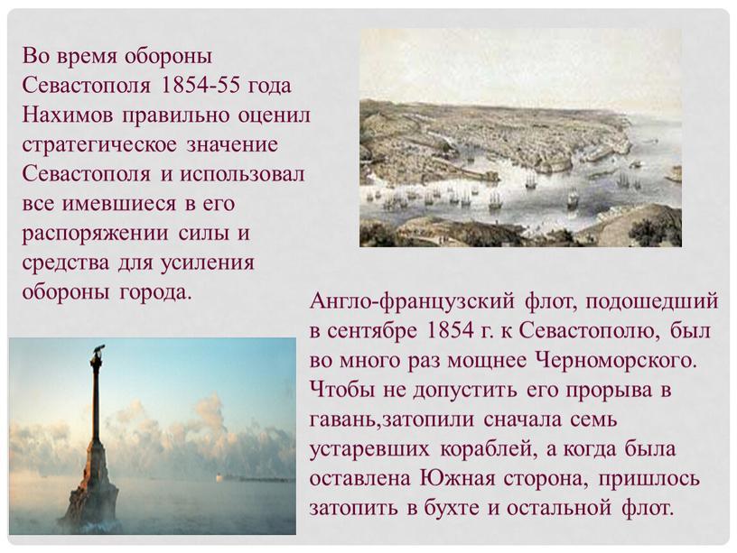 Во время обороны Севастополя 1854-55 года