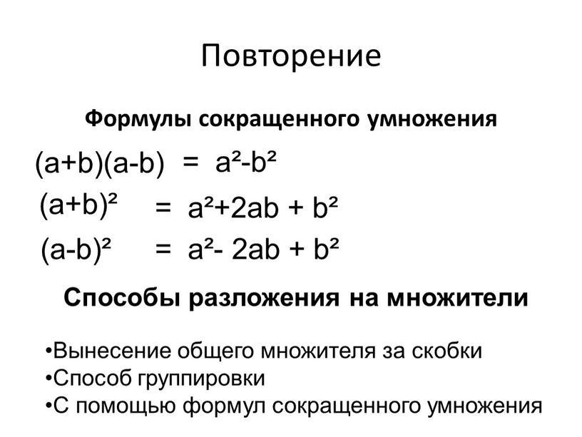 Повторение Формулы сокращенного умножения (а+b)(а-b) (а+b)² (а-b)² = а²-b² = а²- 2аb + b² = а²+2аb + b²