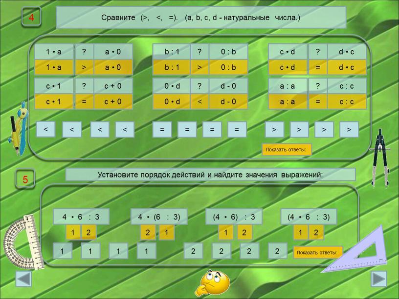 Сравните (>, <, =). (а, b, с, d - натуральные числа