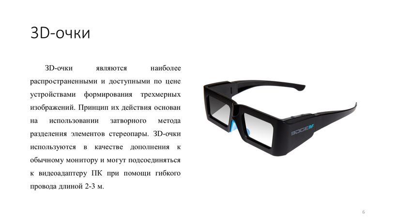 D-очки ЗD-очки являются наиболее распространенными и доступными по цене устройствами формирования трехмерных изображений