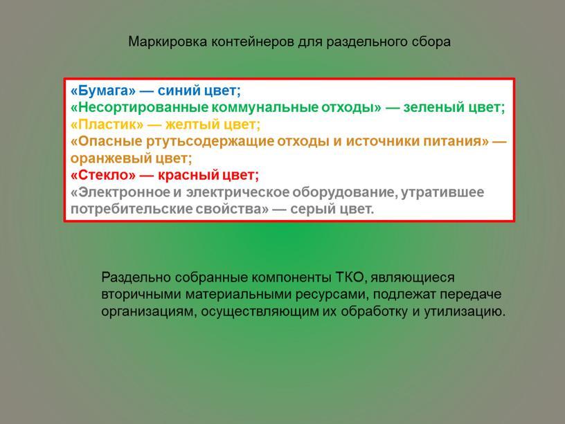 Маркировка контейнеров для раздельного сбора «Бумага» — синий цвет; «Несортированные коммунальные отходы» — зеленый цвет; «Пластик» — желтый цвет; «Опасные ртутьсодержащие отходы и источники питания»…