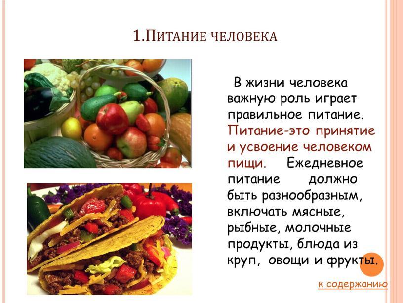 Питание человека В жизни человека важную роль играет правильное питание