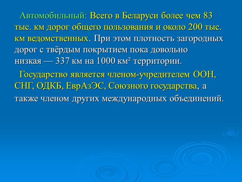Автомобильный: Всего в Беларуси более чем 83 тыс