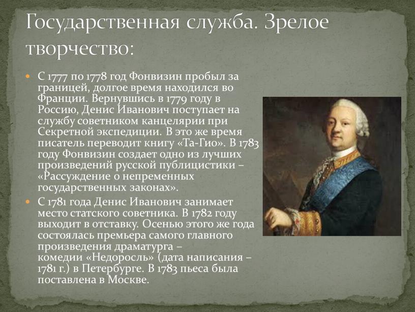 С 1777 по 1778 год Фонвизин пробыл за границей, долгое время находился во