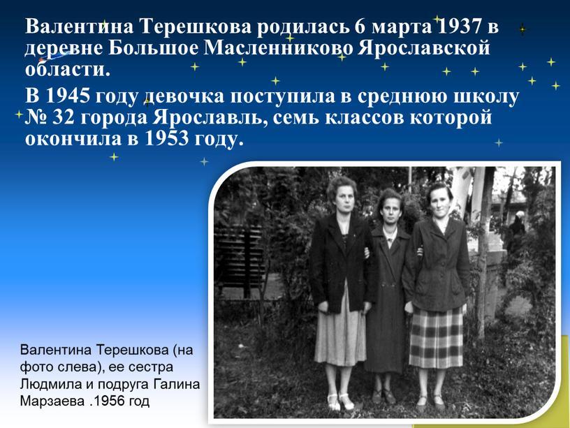 Валентина Терешкова родилась 6 марта 1937 в деревне