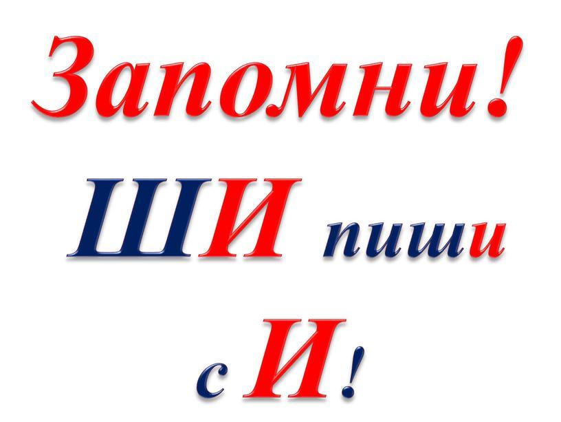 Запомни! ШИ пиши с И!