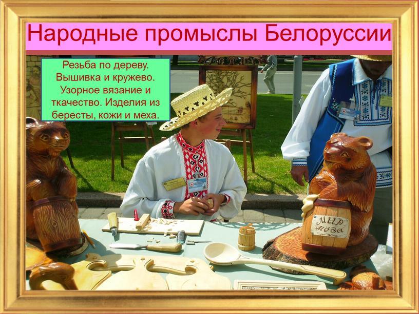 Народные промыслы Белоруссии Резьба по дереву