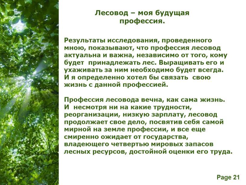 Лесовод – моя будущая профессия