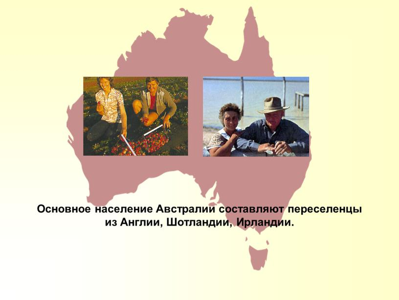 Основное население Австралии составляют переселенцы из