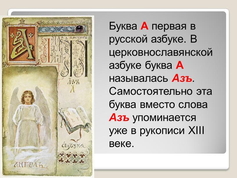 Буква А первая в русской азбуке