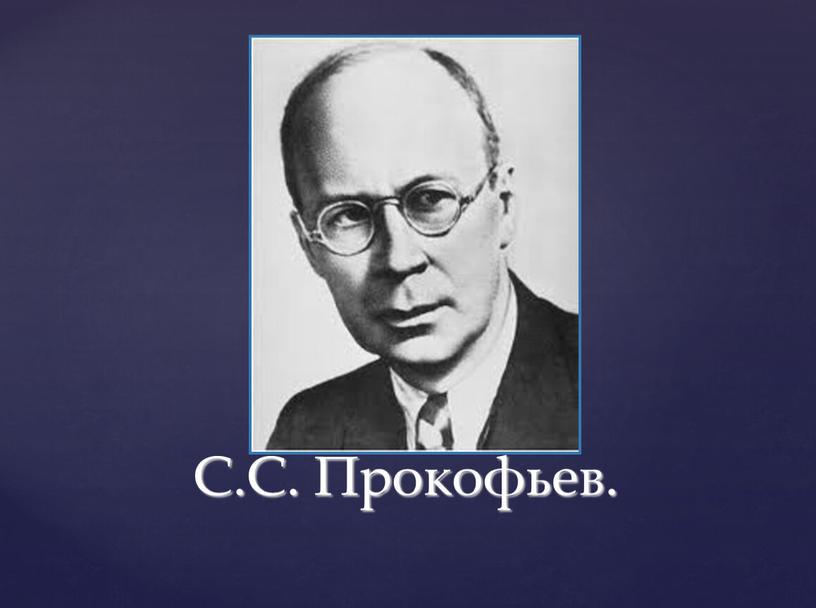 С.С. Прокофьев.