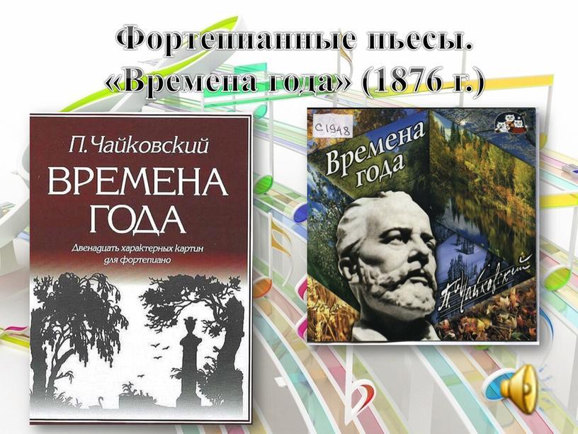 Фортепианные пьесы. «Времена года» (1876 г