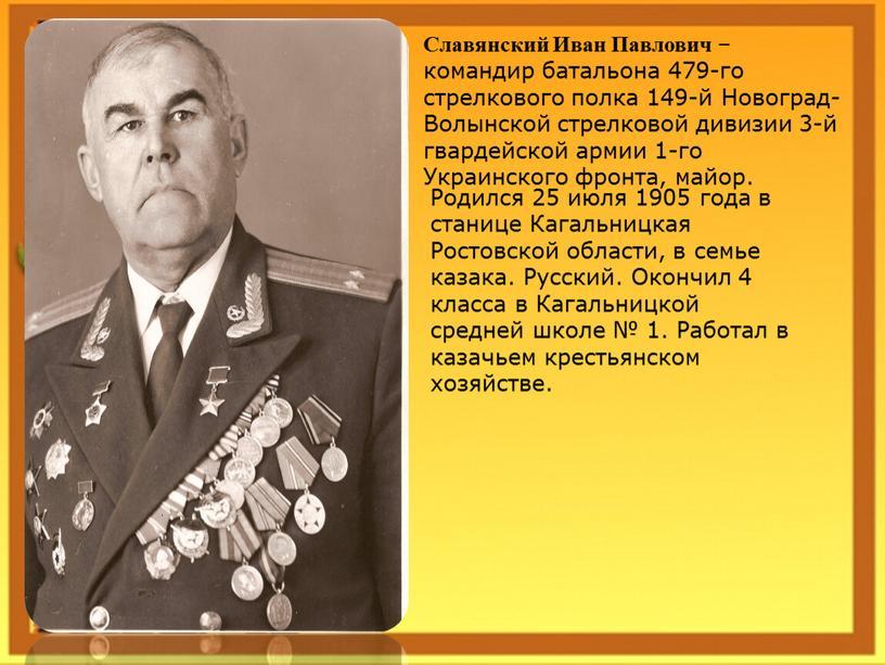 Славянский Иван Павлович – командир батальона 479-го стрелкового полка 149-й
