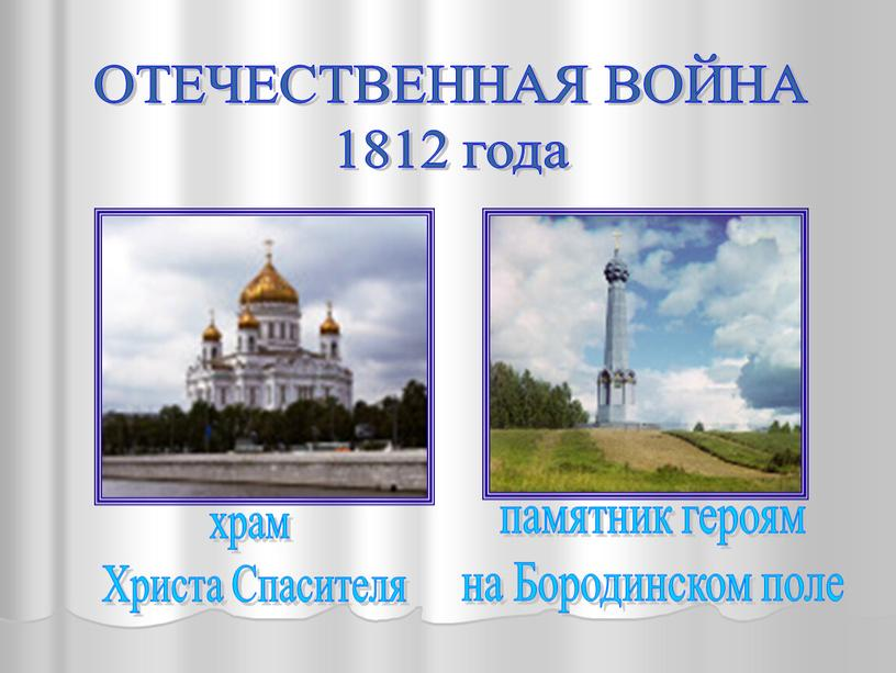 ОТЕЧЕСТВЕННАЯ ВОЙНА 1812 года храм