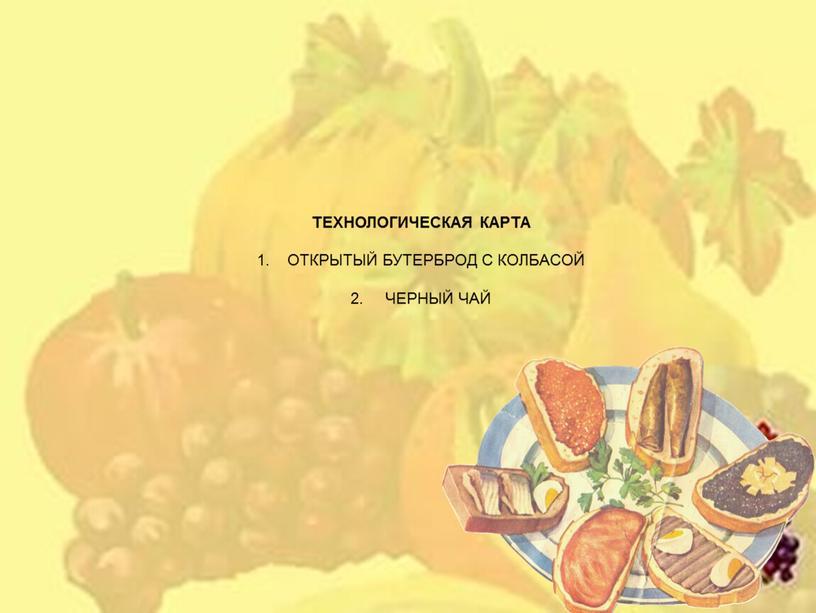 Цель урока: формирование знаний и умений по изготовлению бутербродов и горячих напитков