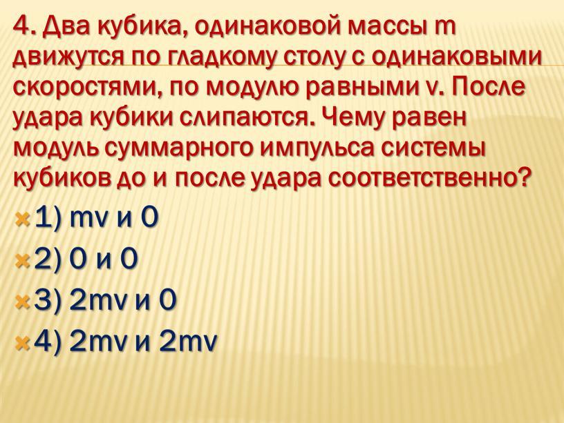 Два кубика, одинаковой массы m движутся по гладкому столу с одинаковыми скоростями, по модулю равными v