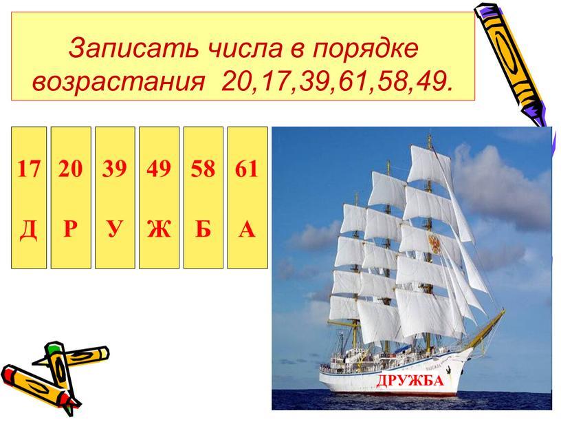 Записать числа в порядке возрастания 20,17,39,61,58,49