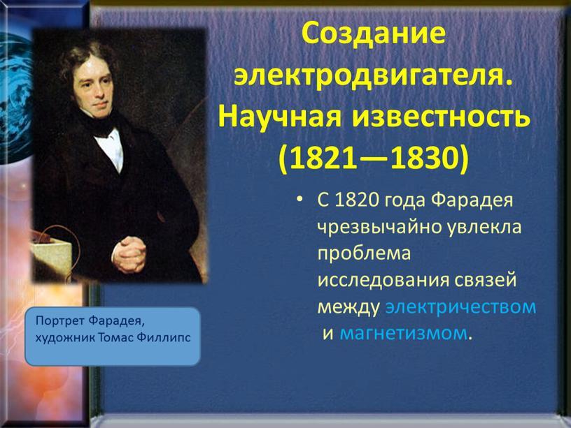 Создание электродвигателя. Научная известность (1821—1830)