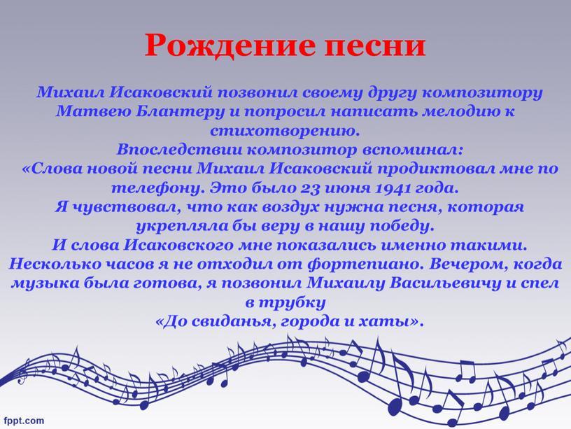 Рождение песни Михаил Исаковский позвонил своему другу композитору