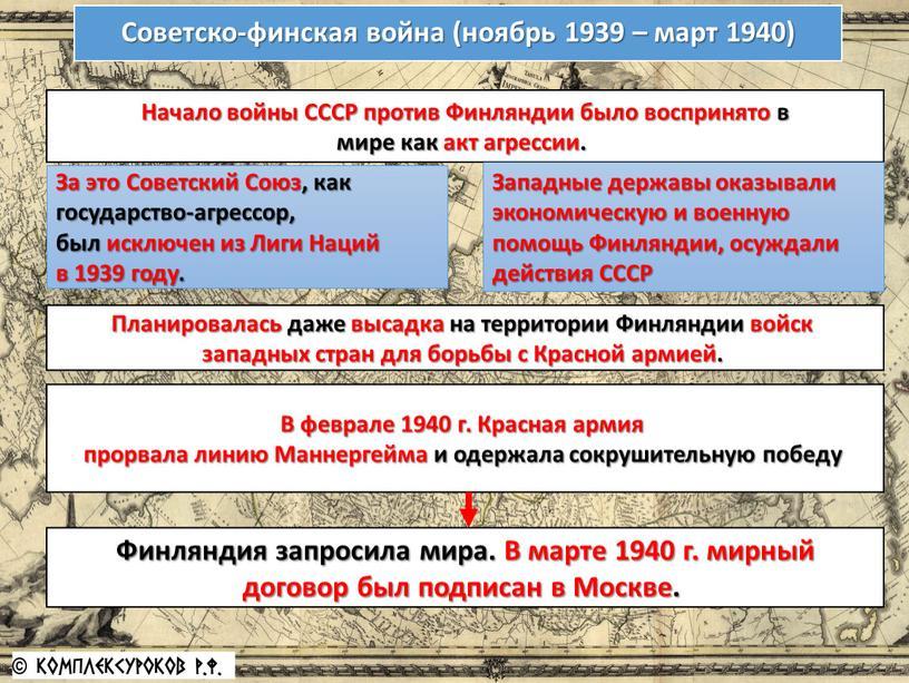 Начало войны СССР против Финляндии было воспринято в мире как акт агрессии