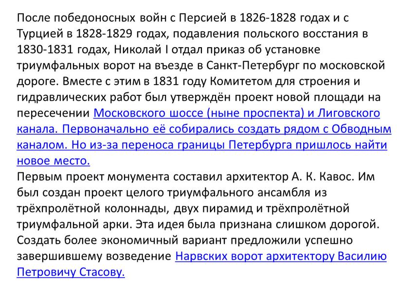 После победоносных войн с Персией в 1826-1828 годах и с