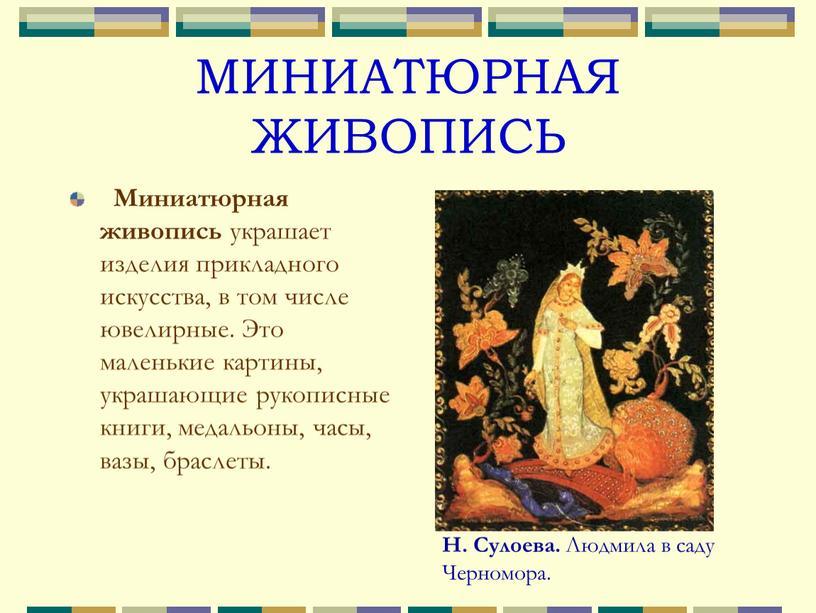 МИНИАТЮРНАЯ ЖИВОПИСЬ Миниатюрная живопись украшает изделия прикладного искусства, в том числе ювелирные