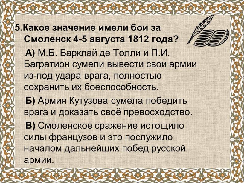 Какое значение имели бои за Смоленск 4-5 августа 1812 года?