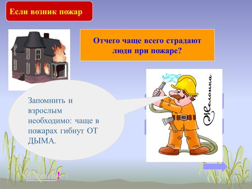Если возник пожар Отчего чаще всего страдают люди при пожаре? от огня и дыма от воды от потока воздуха от яркого света