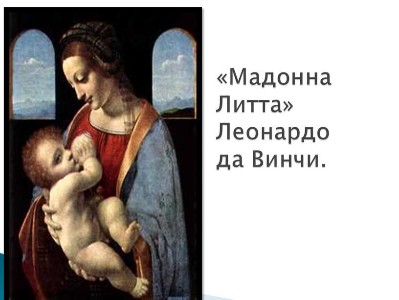 Мадонна Литта» Леонардо да Винчи