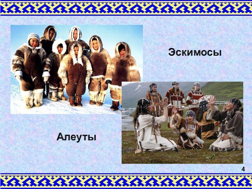 Эскимосы Алеуты 4 4
