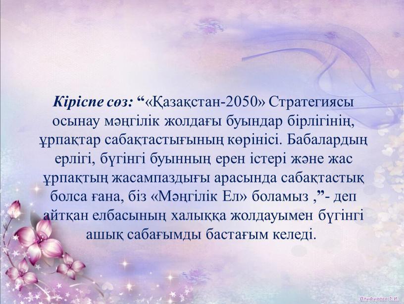 "Кiрiспе сөз: "" «Қазақстан-2050»"