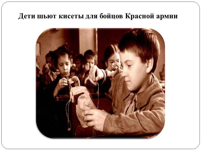 Дети шьют кисеты для бойцов Красной армии