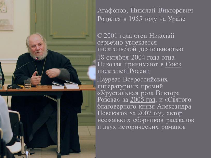 Агафонов, Николай Викторович Родился в 1955 году на
