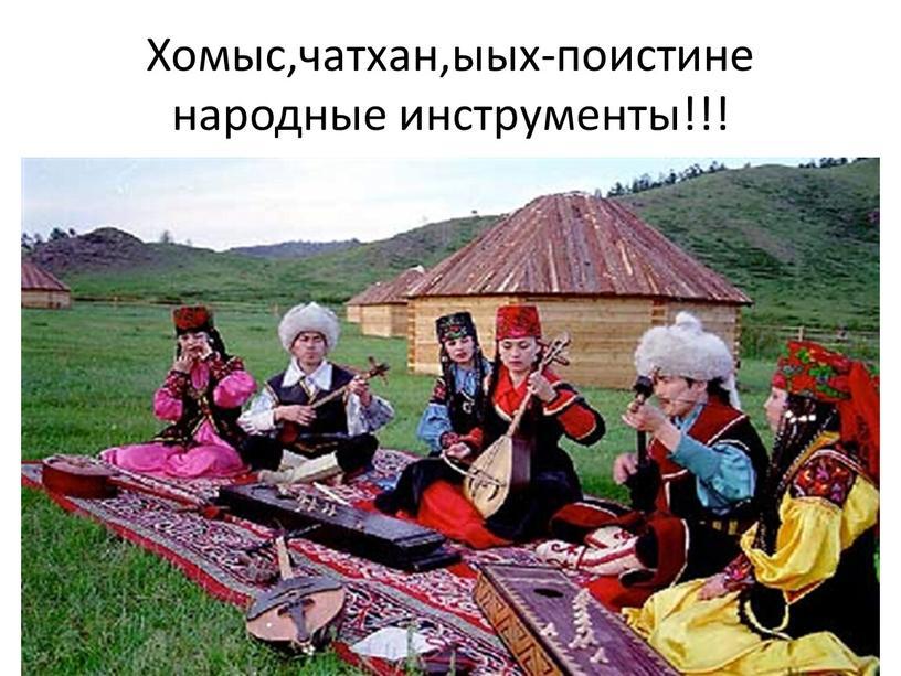 Хомыс,чатхан,ыых-поистине народные инструменты!!!