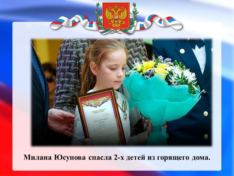 Милана Юсупова спасла 2-х детей из горящего дома