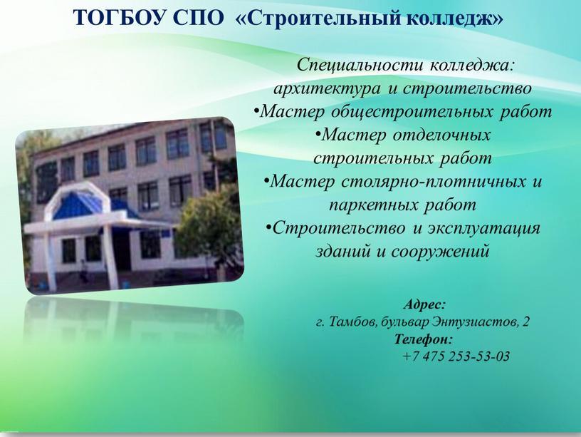 ТОГБОУ СПО «Строительный колледж»