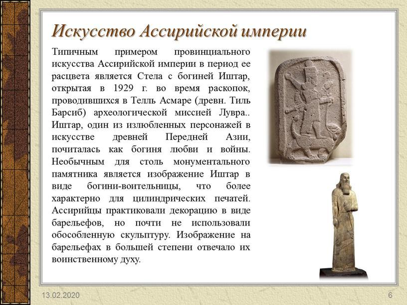 Искусство Ассирийской империи